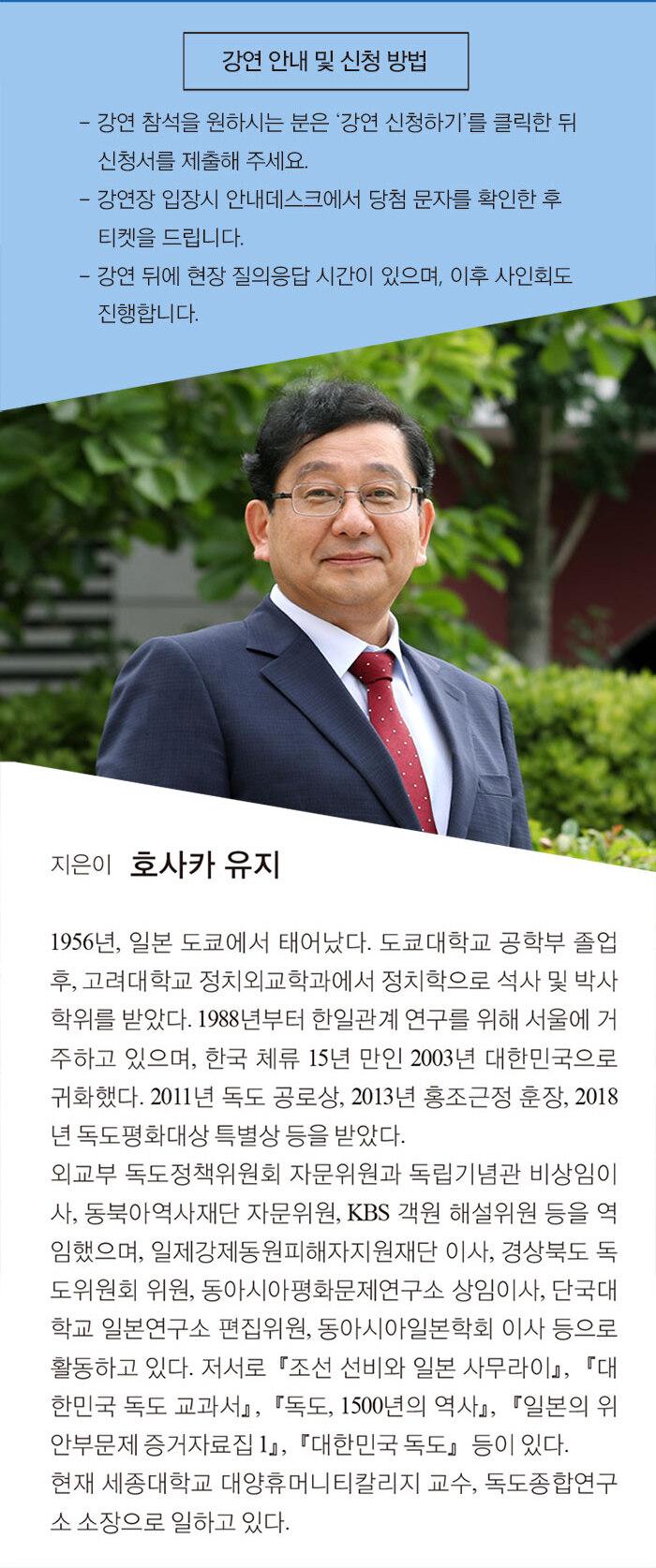 <호사카 유지의 일본 뒤집기> 저자 강연회