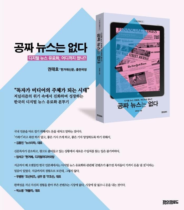 <공짜 뉴스는 없다> 저자 강연회