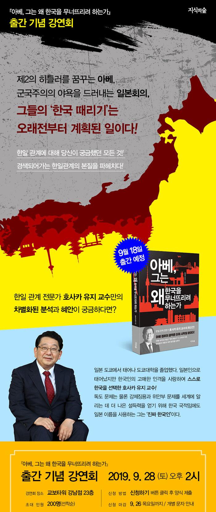 <아베, 그는 왜 한국을 무너뜨리려 하는가> 강연회
