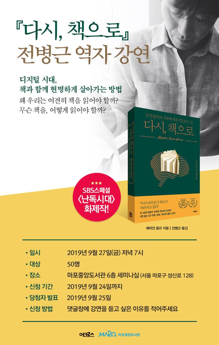 <다시, 책으로> 역자 강연회