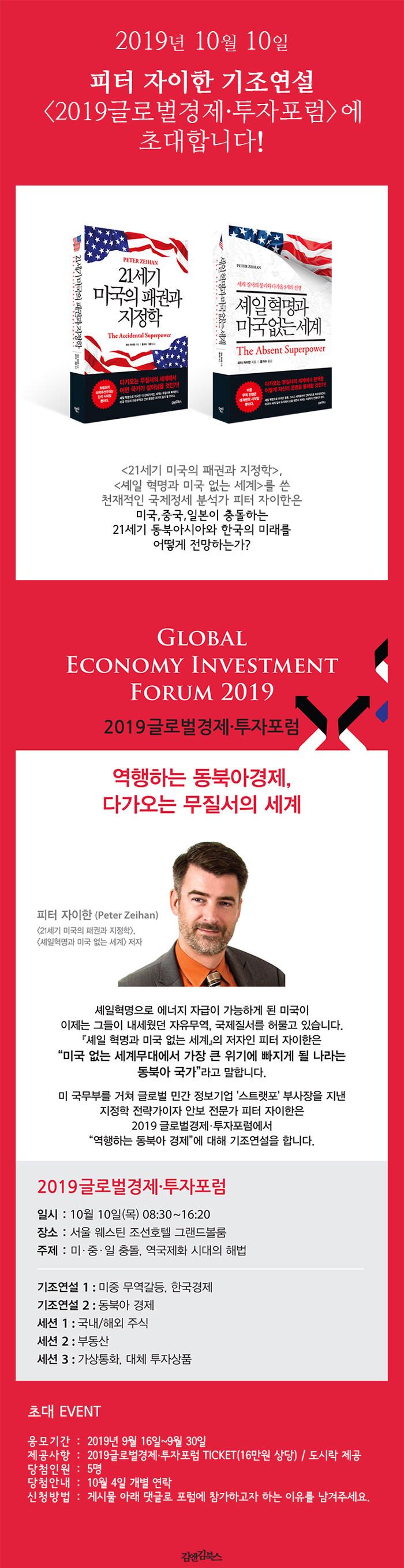 <2019 글로벌경제.투자포럼> 피터 자이한 기조 연설