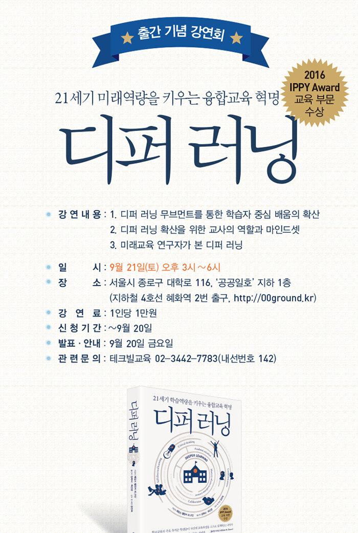 <디퍼 러닝> 출간 기념 강연회