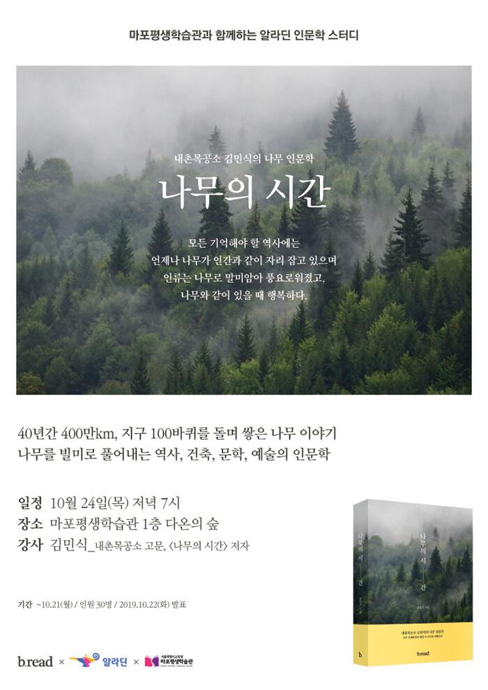 알라딘 인문학 스터디 <나무의 시간> 저자 강연회