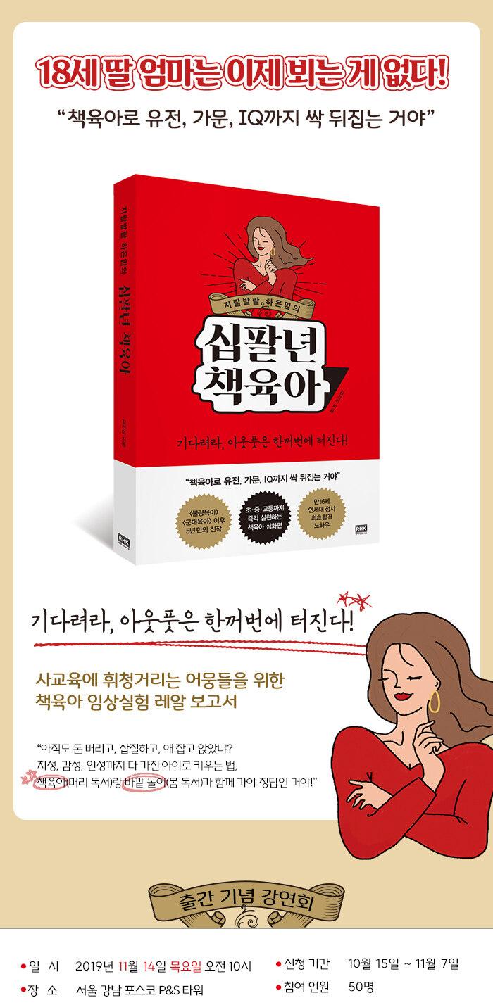 <십팔년 책육아> 출간 기념 강연회