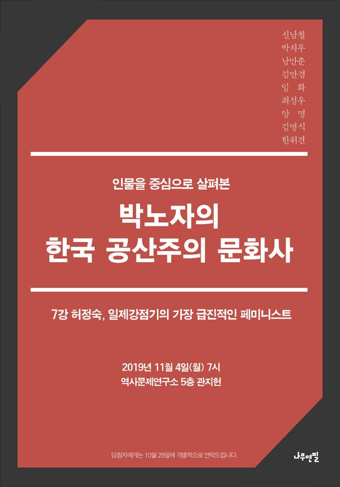 박노자의 한국 공산주의 문화사 7강