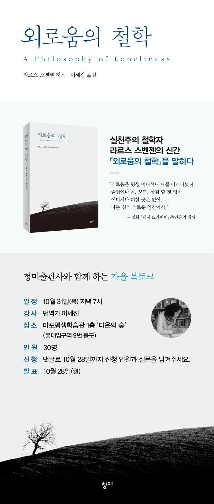 <외로움의 철학> 역자 강연회