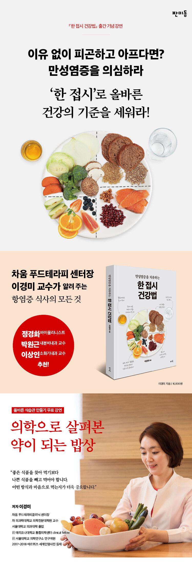 <한 접시 건강법> 저자 강연회