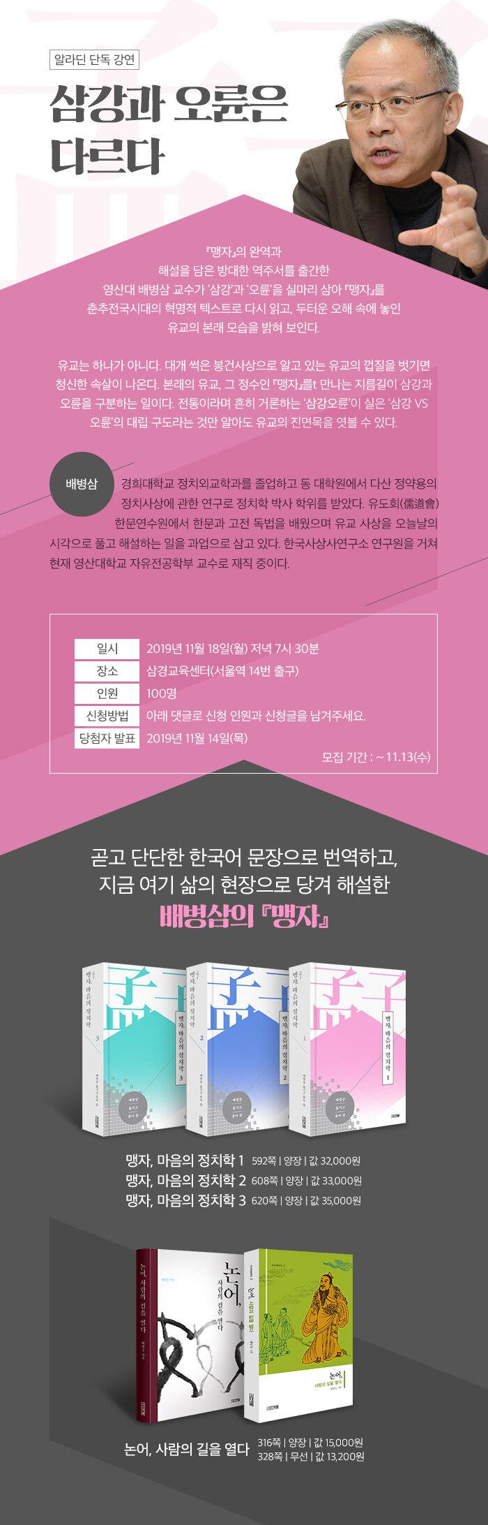 <맹자, 마음의 정치학> 저자 강연회