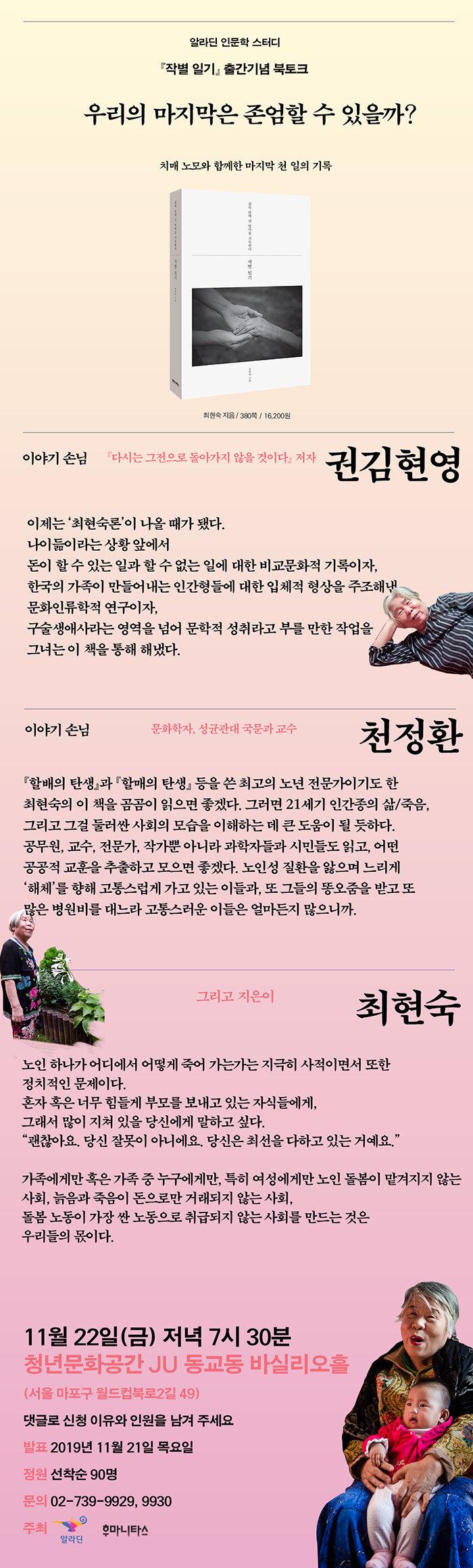 <작별 일기> 출간 기념 북토크