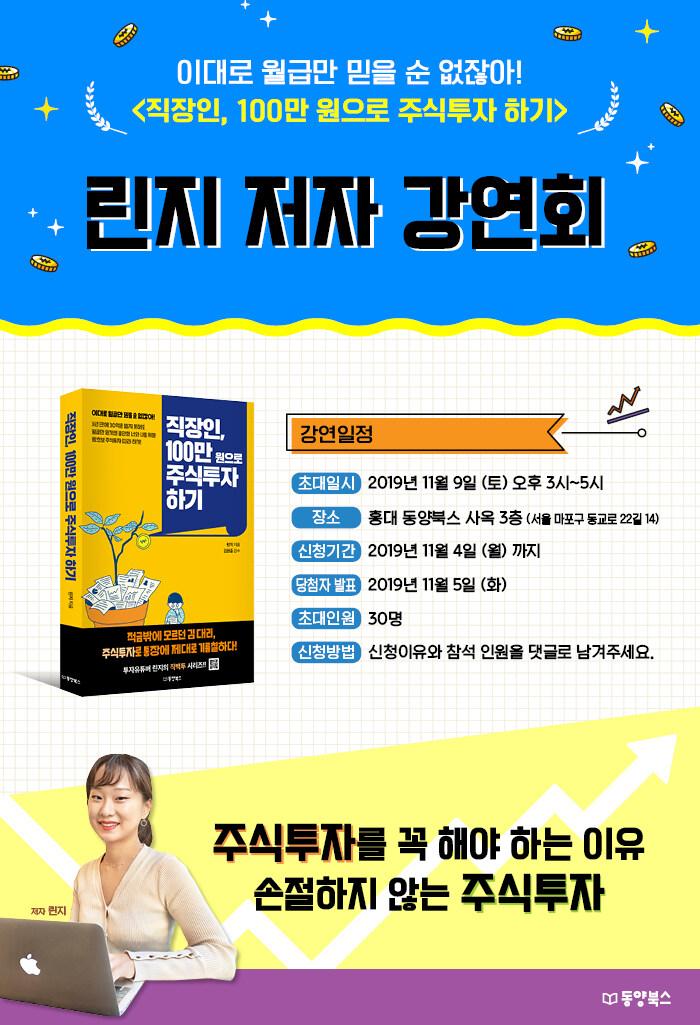 <직장인, 100만 원으로 주식투자 하기> 저자 강연회