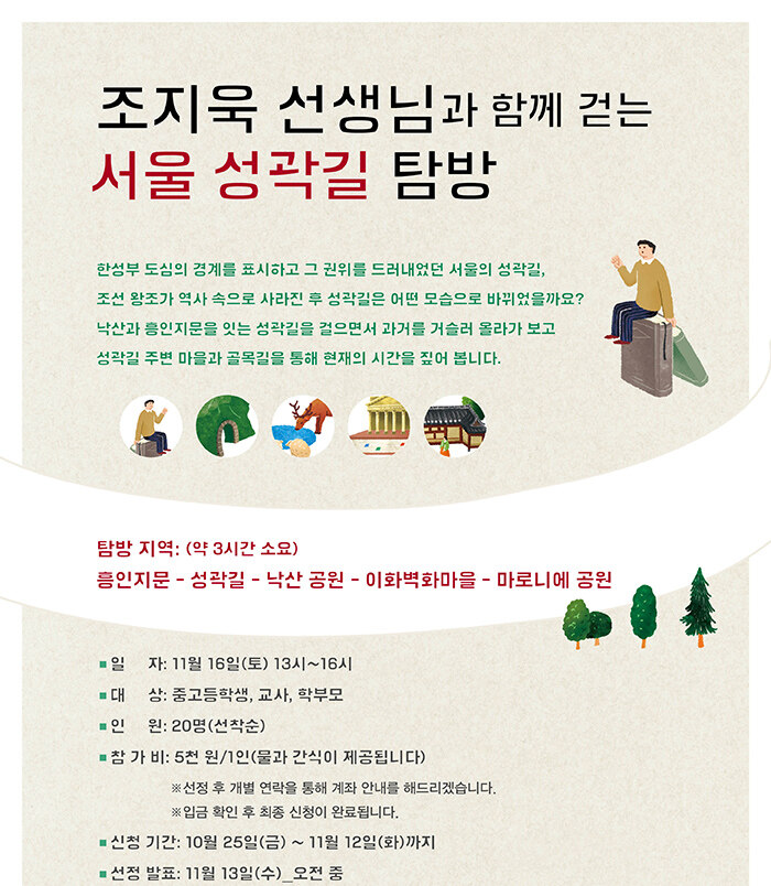 <시간을 걷는 인문학> 조지욱 저자와 함께하는 서울 성곽길 탐방