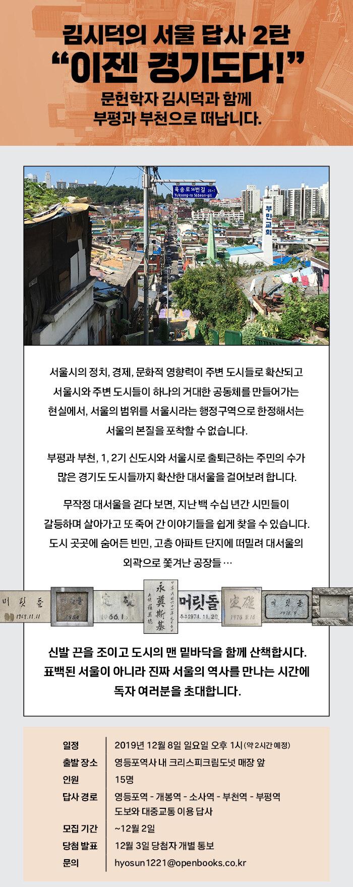 <갈등 도시> 김시덕 저자와 함께하는 서울 걷기