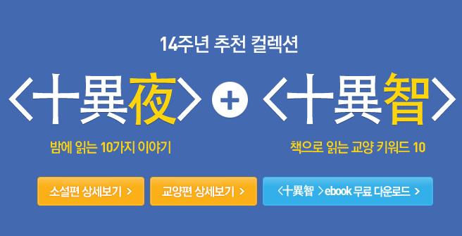 14주년 추천 컬렉션 책자 소개