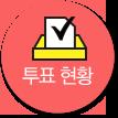 투표 현황