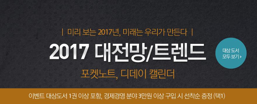 2017 대전망/트렌드