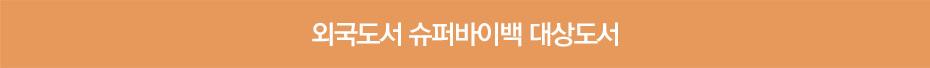 외국도서 슈퍼바이백 대상도서