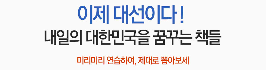 이제 대선이다! 내일의 대한민국을 꿈꾸는 책들