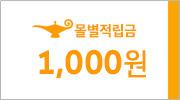 몰별 적립금 1000원