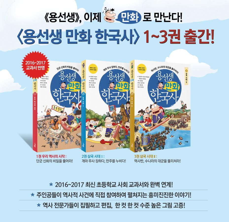 <용선생 만화 한국사> 1-3권 출간 기념 이벤트