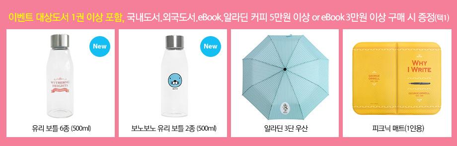 우산 사은품