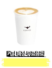 커피매장무료음료