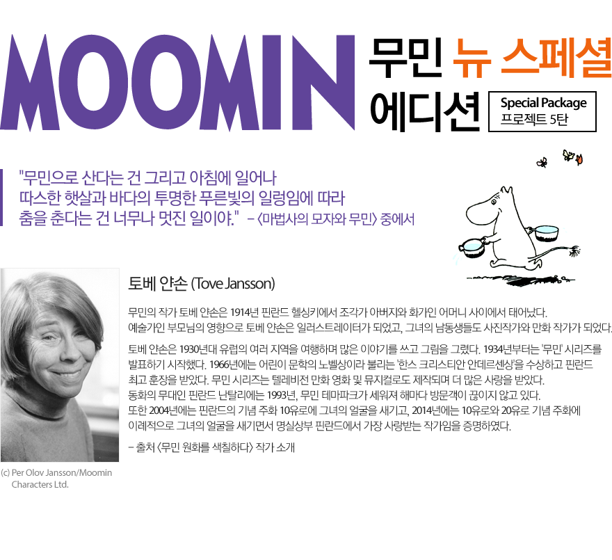 MOOMIN new 스페셜 에디션 박스 세트