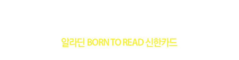 born to read 카드