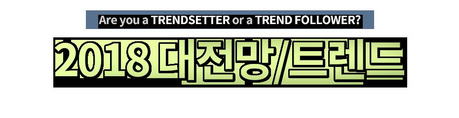 2018 대전망 트렌드