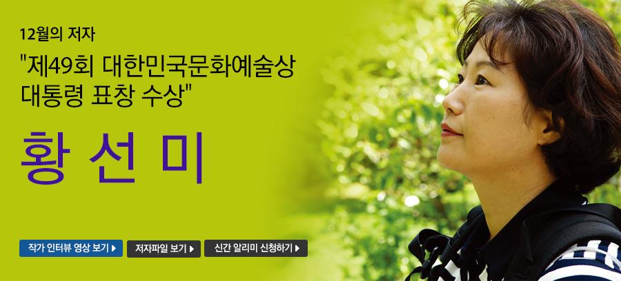 49회 대한민국문화예술상 대통령 표창 수상 황선미