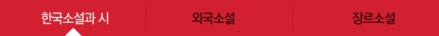 한국소설과 시