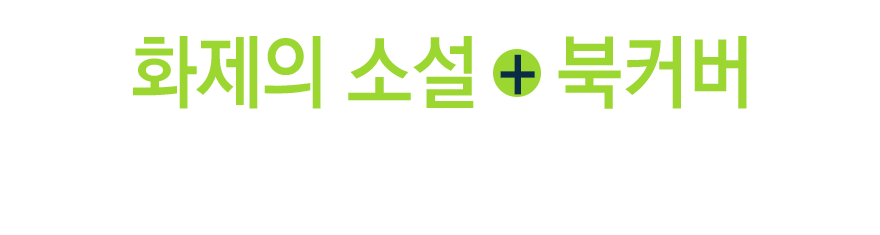 화제의 소설 + 북커버