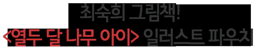 최숙희 그림책