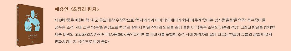 배유안 <초정리 편지>