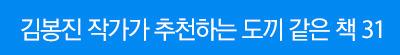 김봉진 작가가 추천하는 도끼 같은 책 31
