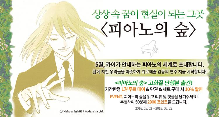 삼양코믹스 <피아노의 숲>