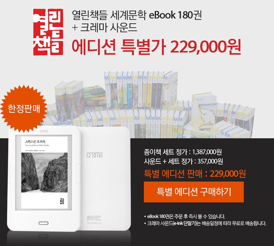 열린책들 세계문학 ebook180권 크레마 사운드