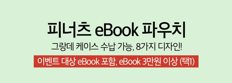 피너츠 eBook 파우치