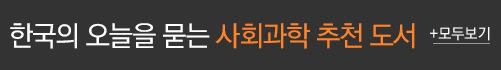 한국의 오늘을 묻는 사회과학 추천 도서