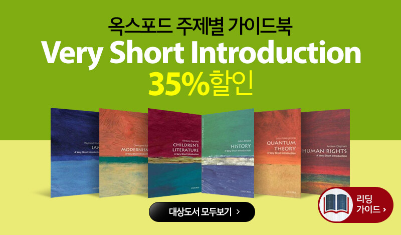 Very Short Introduction 45% 할인