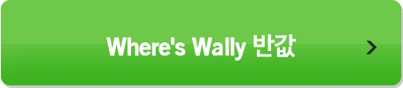 Wheres Wally 반값