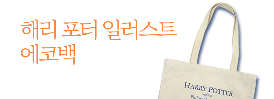 Harry Potter Book Cover Png : 알라딘 quot 좋은 책을 고르는 방법