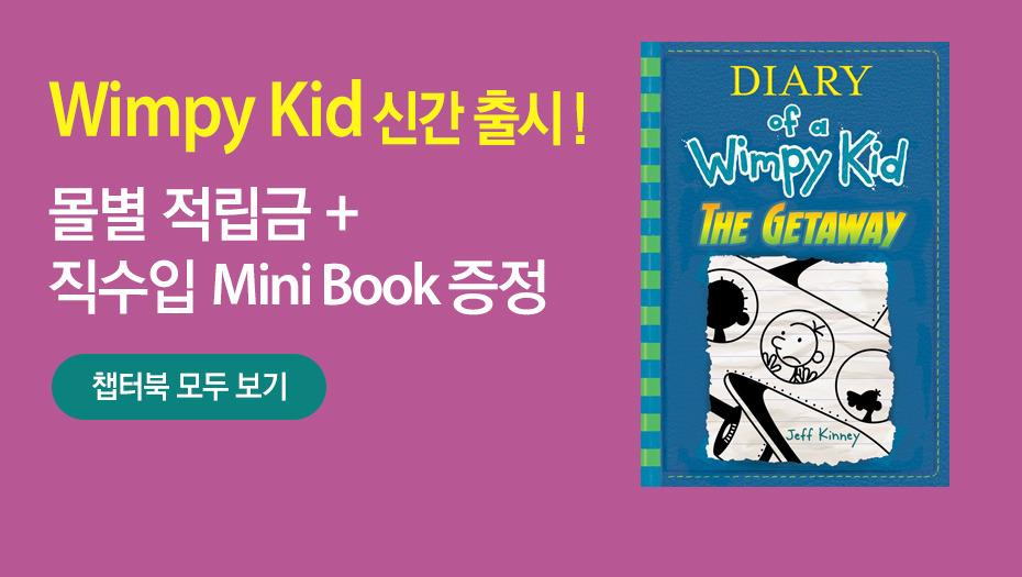 Wimpy Kid 신간 출시!