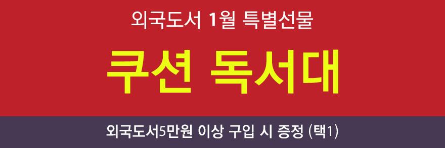 1월 특별선물 쿠션 독서대