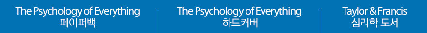 The Psychology of Everything 시리즈