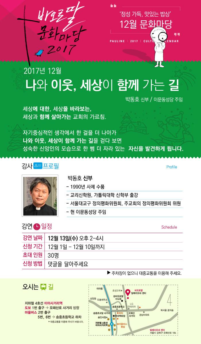 <가톨릭 사회교리 101문 101답> 바오로딸 12월 문화마당 강연