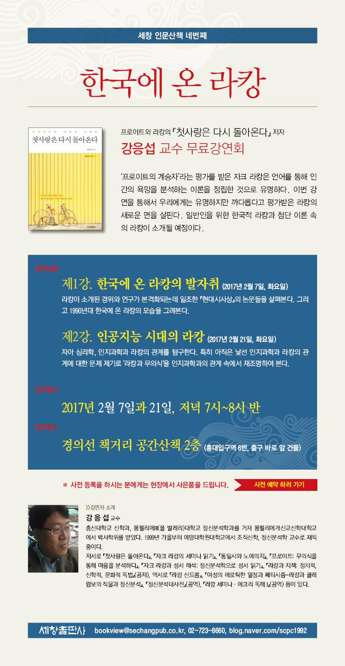 [세창인문산책: 한국에 온 라캉] 강응섭 교수 강연회
