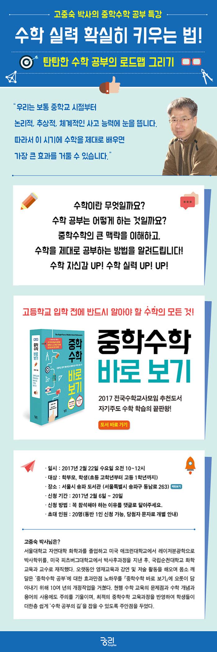 2017 소소한 인문학 첫번째 <목요책밤>