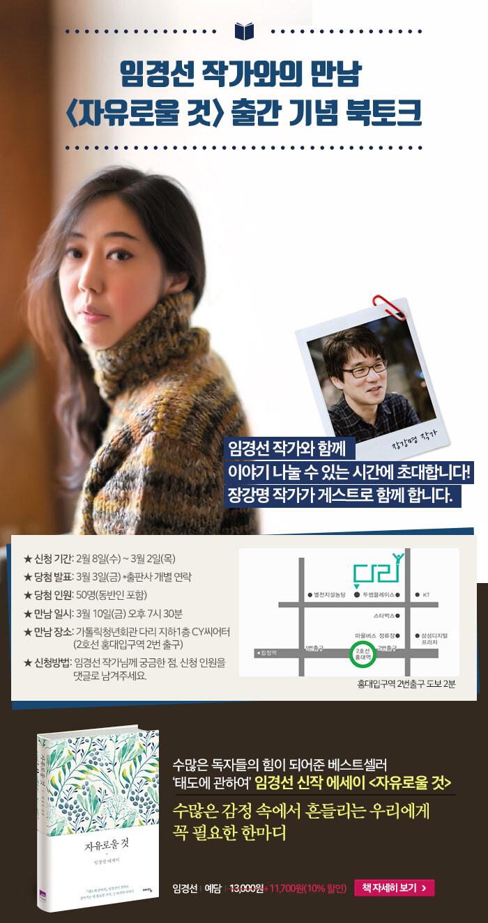 <자유로울 것> 임선경 작가와의 만남