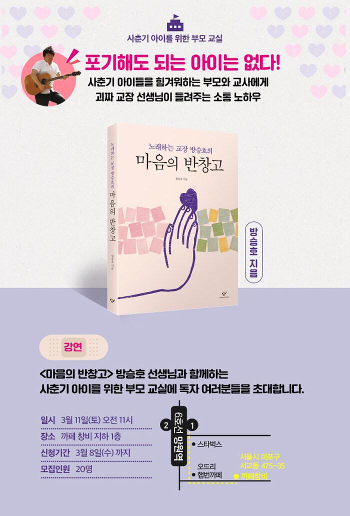 <마음의 반창고> 출간기념 작가와의 만남