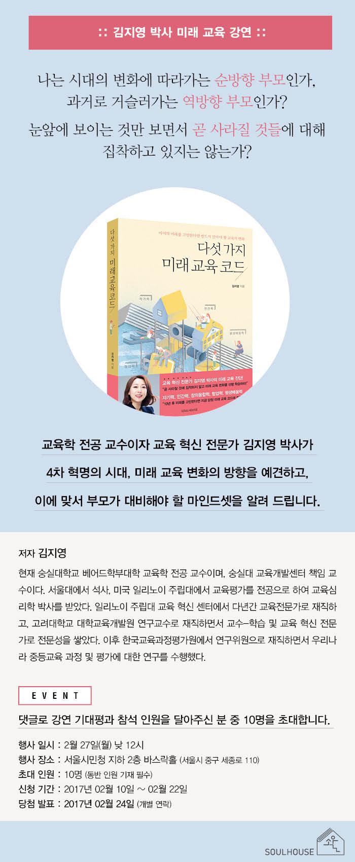 <다섯 가지 미래 교육 코드> 김지영 박사 강연